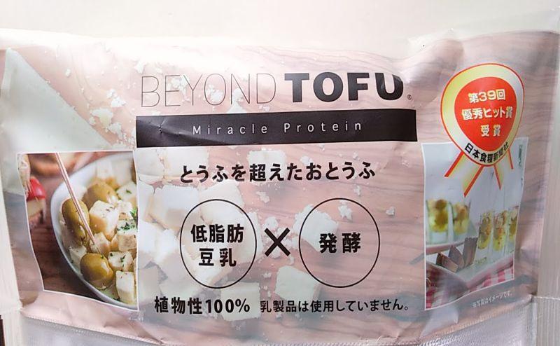 BEYOND TOFU